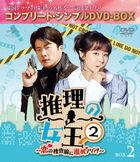 推理的女王2 (Box 2) (Complete DVD Box) (日本版)