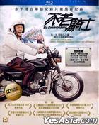 Go Grandriders (2013) (Blu-ray) (Hong Kong Version)