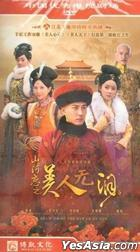 In Love with Power (H-DVD) (End) (China Version)