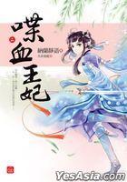 Die Xie Wang Fei( Er)
