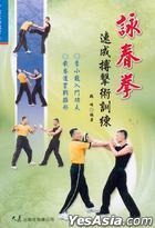 Yong Chun Quan -  Su Cheng Bo Ji Shu Xun Lian