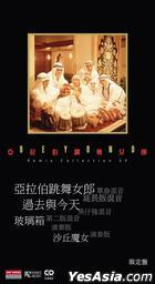 """Arabian Dancing Girl Remix Collection EP (2 x 3""""CD) (Limited Edition)"""