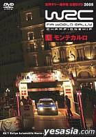 WRC World Rally Championship 2005 Vol.1 Monte Carlo (DVD) (Japan Version)
