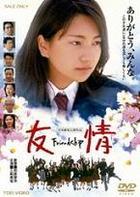 Yujo - Friendship (DVD) (Japan Version)