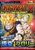 Dragon Ball Z Moetsukiro! Nessen Ressen Chougekisen (New Edition)