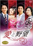Love and Ambition (DVD) (Boxset 9) (Japan Version)