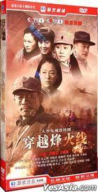 Chuan Yue Feng Huo Xian (H-DVD) (End) (China Version)
