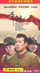 幸福在路上 (2010) (DVD) (1-25集) (完) (中國版)