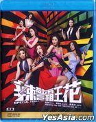 辣警霸王花 (2015) (Blu-ray) (香港版)