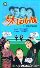 Tai Tai Fan Ji Zhan (Vol.1-20) (End) (China Version)