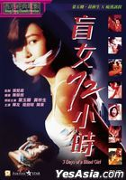 3 Days Of A Blind Girl (1993) (DVD) (2020 Reprint) (Hong Kong Version)