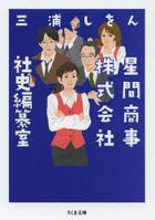 hoshima shiyouji kabushiki gaishiya shiyashi hensanshitsu chikuma bunko mi 33 1
