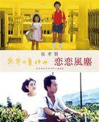 侯孝賢 「冬冬の夏休み」 「恋恋風塵」 デジタルリマスターBOX (Blu-ray)