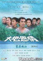 大地恩情 : 家在珠江 (1980) (DVD) (第三辑) (25-36集) (完) (数码修复) (ATV剧集) (香港版)