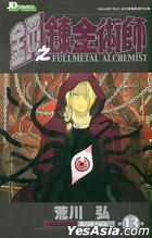Fullmetal Alchemist (Vol.13)