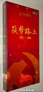 築夢路上 1921-2016 (DVD) (1-32集) (中國版)