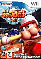 Jikyou Powerful Pro Baseball Wii (Japan Version)