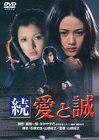 Zoku Ai to Makoto (DVD) (Japan Version)
