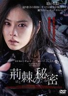 The Truth Beneath (DVD) (Japan Version)