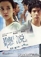 聽說 (DVD) (中英文字幕) (香港版)