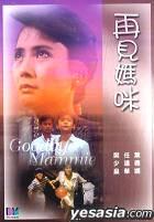 Goodbye Mammie