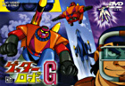 GETTER ROBOT G VOL.2 (Japan Version)