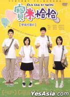 Cha Cha For Twins (DVD) (2-Disc Collectible Edition) (English Subtitled) (Taiwan Version)