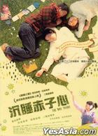 The Boy Inside (2012) (DVD) (Taiwan Version)