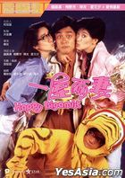 Happy Bigamist (1987) (DVD) (2020 Reprint) (Hong Kong Version)