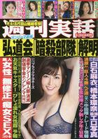 Weekly Jitsuwa 20324-06/24 2021