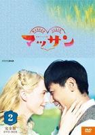 Massan (DVD) (Box 2) (NHK TV Drama) (Japan Version)