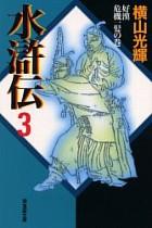 水滸伝 3 / 潮漫画文庫
