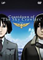 Countdown of Sky Crawlers Count. 2 (DVD) (Japan Version)