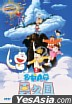 Nobita and the Kingdom of Clouds (Hong Kong Version)