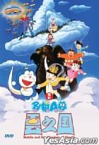 Nobita and the Kingdom of Clouds (Hong Kong Version)