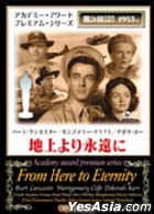 FROM HERE TO ETERNITY (Japan Version)