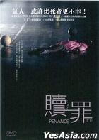 Penance I (DVD) (English Subtitled) (Hong Kong Version)