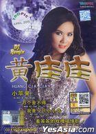 DJ Remix (CD + Karaoke VCD) (Malaysia Version)