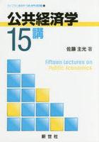 公共経済学15講 / ライブラリ経済学15講APPLIED編 1