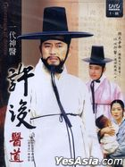 The Legendary Doctor - Hur Jun (1999) (DVD) (Ep.1-64) (End) (Multi-audio) (MBC TV Drama) (Taiwan Version)