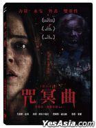 The Sonata (2018) (DVD) (Taiwan Version)