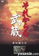 Sorekara no Musashi Vol.1 (Japan Version)