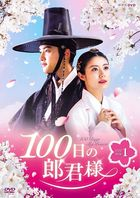 100 Days My Prince (DVD) (Box 1) (Japan Version)