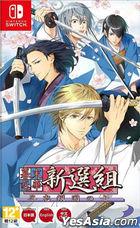 Bakumatsu Renka Shinsengumi Jinchuu Houkoku no Shi (Asian Chinese Version)