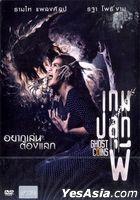 死人錢 (DVD) (泰國版)