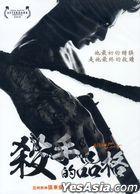 No Tears For The Dead (2014) (DVD) (English Subtitled) (Taiwan Version)