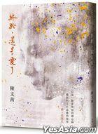 Zhong Yu, Hai Shi Ai Le