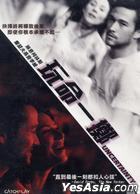 Uncertainty (DVD) (Taiwan Version)
