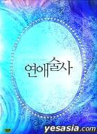 Love in Magic (DVD) (Korea Version)