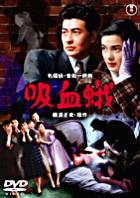 Kyuketsu Ga (DVD) (Japan Version)